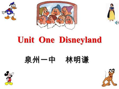 Unit One Disneyland 泉州一中 林明谦.