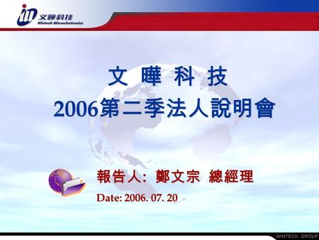 2006 2006 : : Date: 2006. 07. 20. 2 Red Ocean Competition Wintech Overview Business Update Y2006-2008 Perspectives Contents.