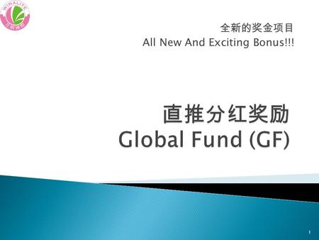 All New And Exciting Bonus!!! 1. The Definition and Purpose of GF The Calculation Cycle of GF The Qualification Criteria of GF The Detail Calculation.