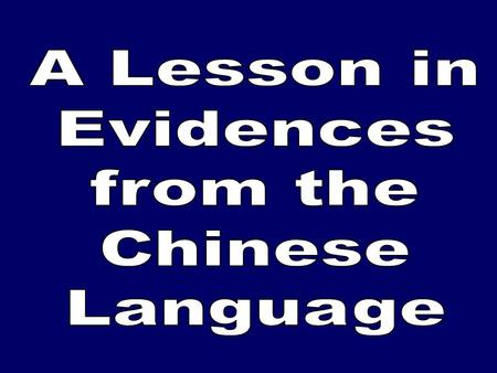 The Chinese Language Is the oldest, continuous written language in the World First written over 4,500 years ago The inventors of the written language.