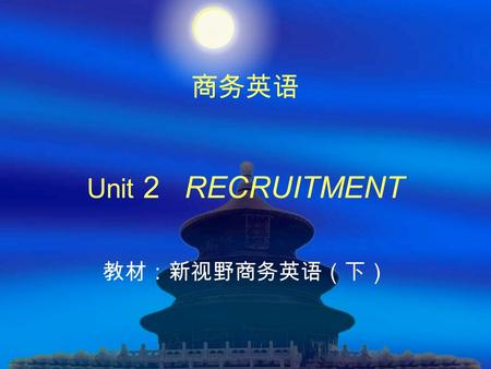 Unit 2 RECRUITMENT. Unit 2 RECRUITMENT Objectives Key vocabulary Language focus Skills Lead-in Homework.