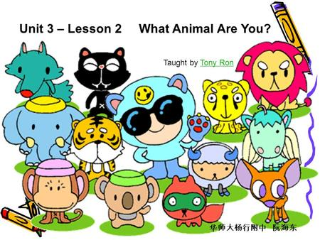 Unit 3 – Lesson 2 What Animal Are You? Taught by Tony RonTony Ron.