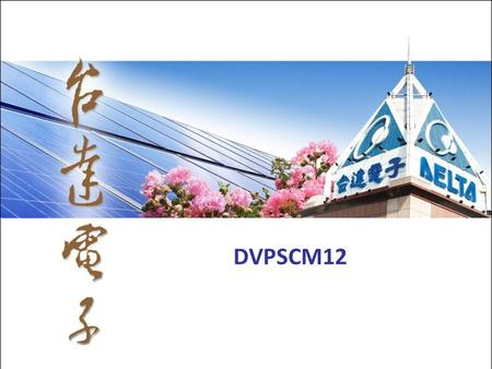 DVPSCM12. What is SCM Serial Port solution Application area Function Software Agenda.