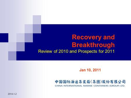 2014-1-2 Recovery and Breakthrough Review of 2010 and Prospects for 2011 Jan 10, 2011.