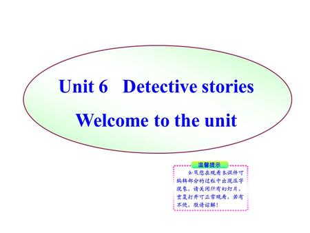 Unit 6 Detective stories Welcome to the unit. Discussion : What qualities should a detective have?