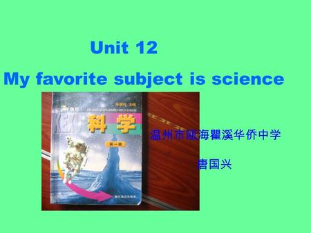 Unit 12 My favorite subject is science math Mr Xu A: What subject is this ? B: Its … A: Who is your… teacher? B: My … teacher is …