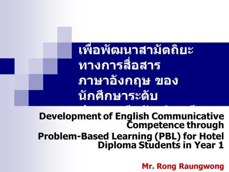1 Development of English Communicative Competence through Problem-Based Learning (PBL) for Hotel Diploma Students in Year 1 Mr. Rong Raungwong Aksorn Pattaya.