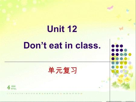 Unit 12 Dont eat in class.. How many can you remember?
