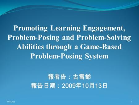 Promoting Learning Engagement, Problem-Posing and Problem-Solving Abilities through a Game-Based Problem-Posing System 報者告:古雪鈴 報告日期:2009年10月13日 2017/3/25.