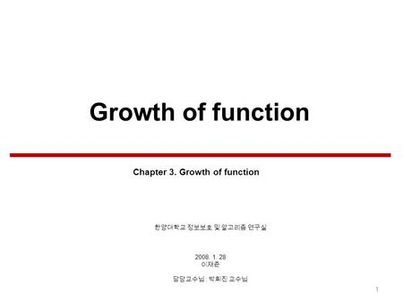 Growth of function 2008. 1. 28 : 1 Chapter 3. Growth of function.
