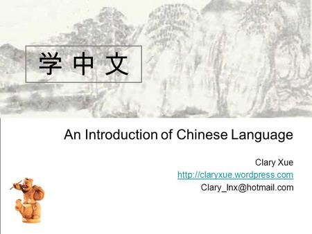 An Introduction of Chinese Language Clary Xue