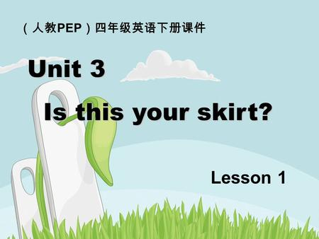 Unit 3 Is this your skirt? Is this your skirt? PEP Lesson 1.