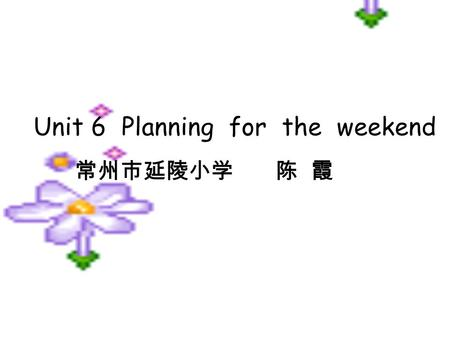Unit 6 Planning for the weekend. Name: Favourite fruit: Favourite season: Hobbies: Chen xia spring travelling( )