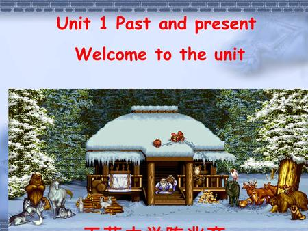 Unit 1 Past and present Welcome to the unit. in the past at present (now)