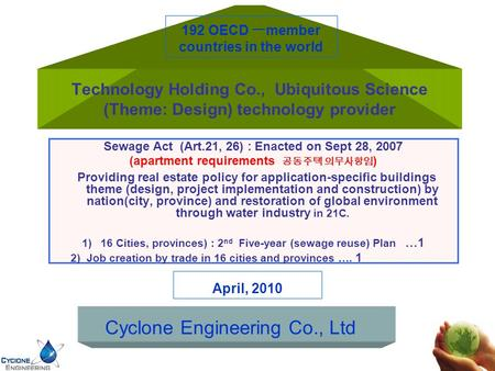 Technology Holding Co., Ubiquitous Science (Theme: Design) technology provider Sewage Act (Art.21, 26) : Enacted on Sept 28, 2007 (apartment requirements.