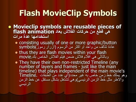 Flash MovieClip Symbols Movieclip symbols are reusable pieces of flash animation هي قطع من حركات الفلاش يعاد استخدامها عدة مرات Movieclip symbols are reusable.