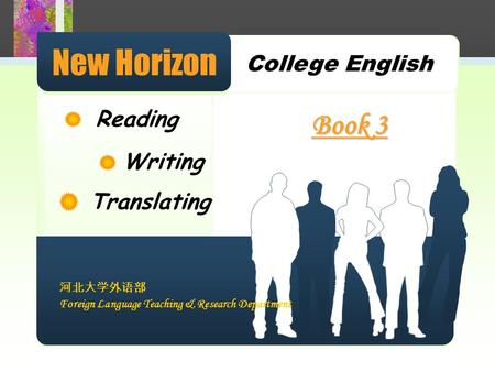 College English New Horizon Reading Writing Translating Foreign Language Teaching & Research Department Book 3.