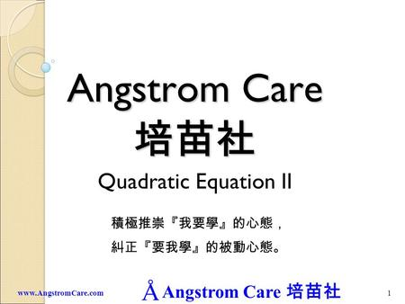 Angstrom Care 1www.AngstromCare.com Angstrom Care Quadratic Equation II.