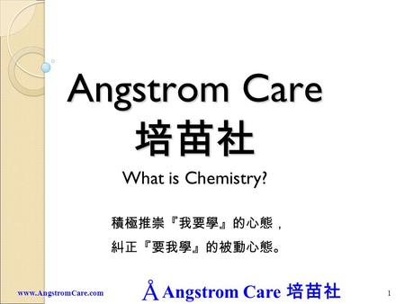 Angstrom Care 培苗社 What is Chemistry?