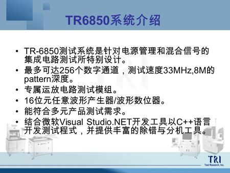 TR6850 TR-6850 256 33MHz,8M pattern 16 / Visual Studio.NET C++
