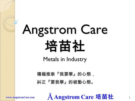 Angstrom Care 1www.AngstromCare.com Angstrom Care Metals in Industry.