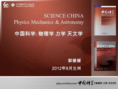 SCIENCE CHINA Physics Mechanics & <strong>Astronomy</strong> : : 2012 8.