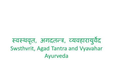 ,, Swsthvrit, Agad Tantra and Vyavahar Ayurveda. Question Board 1234 5678 9101112 131415.