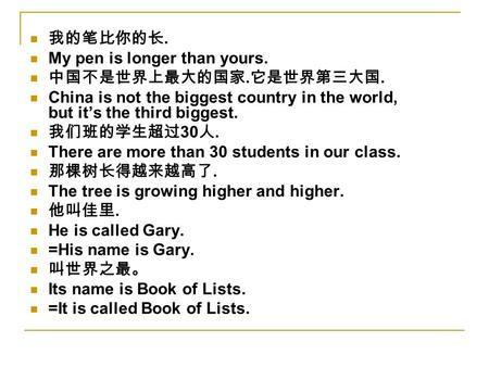 . My pen is longer than yours... China is not the biggest country in the world, but its the third biggest. 30. There are more than 30 students in our class..