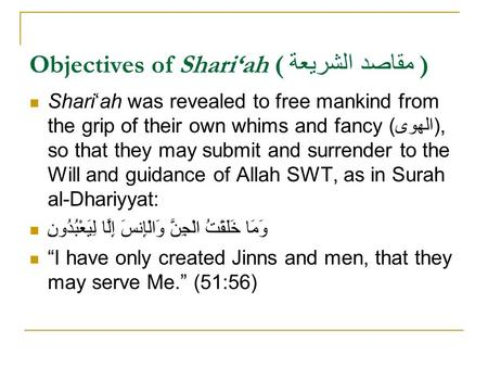 Objectives of Shariah ( مقاصد الشريعة ) Shariah was revealed to free mankind from the grip of their own whims and fancy (الهوى), so that they may submit.