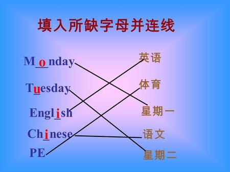 M__nday o T_esday u i i Engl_sh Ch_nese PE. A: Today is Tuesday. We have an English class today. B: Chinese! Great! I like English. A: Me,too. Oh, its.