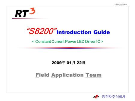 S8200 Introduction Guide 2009 01 22 Field Application Team.