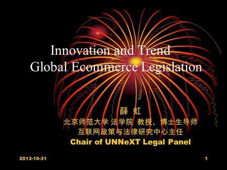 1 Innovation and Trend Global Ecommerce Legislation Chair of UNNeXT Legal Panel 2013-10-31.