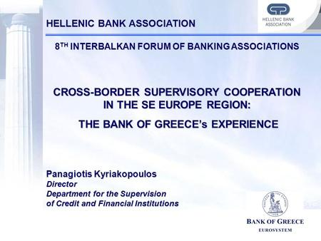 HELLENIC BANK ASSOCIATION 8 TH INTERBALKAN FORUM OF BANKING ASSOCIATIONS CROSS-BORDER SUPERVISORY COOPERATION IN THE SE EUROPE REGION: THE BANK OF GREECEs.