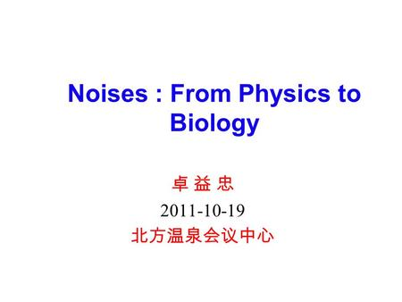 Noises : From Physics to Biology 2011-10-19. Crossover Sciences Mountain in Between To climb over or penetrate through the mountain between physics and.