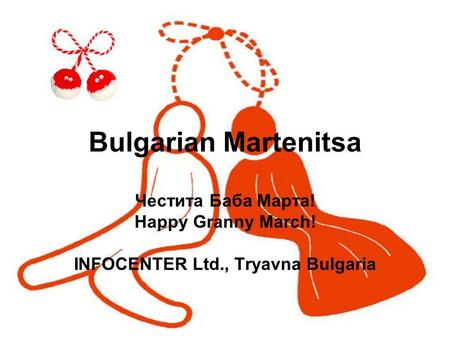Bulgarian Martenitsa Честита Баба Марта! Happy Granny March! INFOCENTER Ltd., Tryavna Bulgaria.