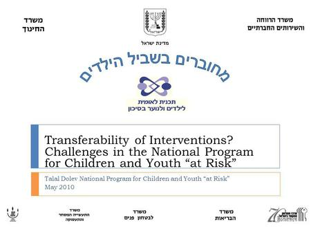 "Transferability of Interventions? Challenges in the National Program for Children and Youth ""at Risk"" Talal Dolev National Program for Children and Youth."