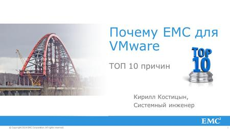 1 © Copyright 2014 EMC Corporation. All rights reserved. Почему EMC для VMware ТОП 10 причин Кирилл Костицын, Системный инженер.