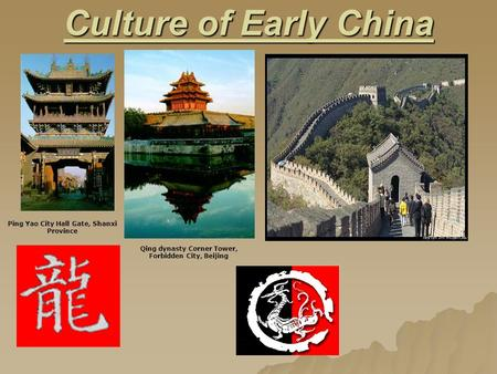 Culture of Early China Ping Yao City Hall Gate, Shanxi Province Qing dynasty Corner Tower, Forbidden City, Beijing.