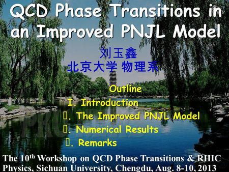 QCD Phase Transitions in an Improved PNJL Model 刘玉鑫 北京大学 物理系 The 10 th Workshop on QCD Phase Transitions & RHIC Physics, Sichuan University, Chengdu, Aug.