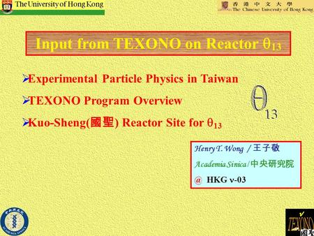 Input from TEXONO on Reactor  13  Experimental Particle Physics in Taiwan  TEXONO Program Overview  Kuo-Sheng( 國聖 ) Reactor Site for  13 Henry T.