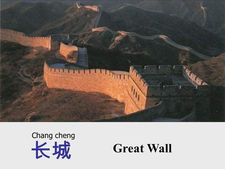 长城 Great Wall Chang cheng. The Chinese worked on the Great Wall for over 1700 years. In turn, each emperor who came to power added pieces of the wall.