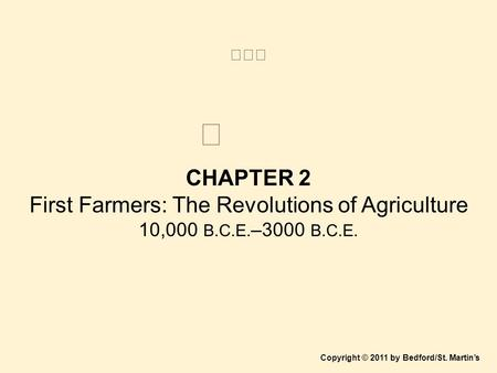 First Farmers: The Revolutions of Agriculture