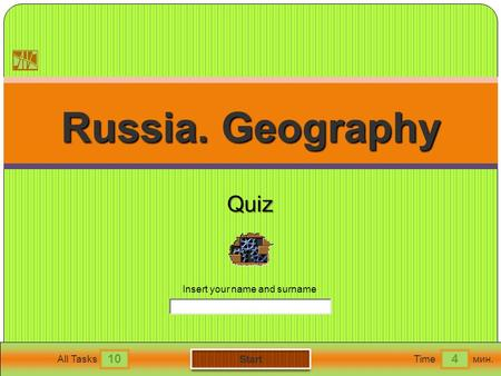 104 All TasksTimeмин. Insert your name and surname Russia. Geography Russia. GeographyQuiz.