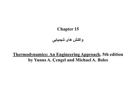 Chapter 15 واکنش های شیمیایی Thermodynamics: An Engineering Approach, 5th edition by Yunus A. Çengel and Michael A. Boles.
