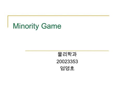 Minority Game 물리학과 20023353 엄영호. Introduction to Minority Game.