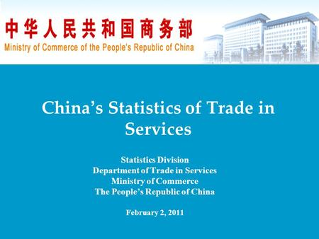 China ' s Statistics of Trade in Services Statistics Division Department of Trade in Services Ministry of Commerce The People's Republic of China February.