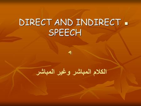 DIRECT AND INDIRECT SPEECH DIRECT AND INDIRECT SPEECH الكلام المباشر وغير المباشر.