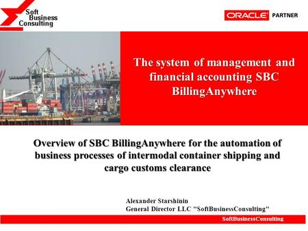 Overview of SBC BillingAnywhere for the automation of business processes of intermodal container shipping and cargo customs clearance Alexander Starshinin.