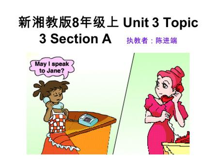 新湘教版 8 年级上 Unit 3 Topic 3 Section A 执教者:陈进端. doing my homework doing some shopping A:What were you doing this time yesterday? B:I was… What about you?