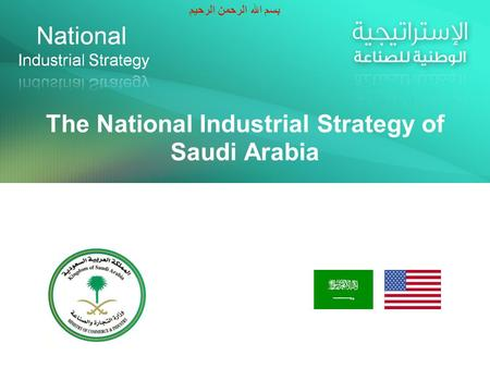 The National Industrial Strategy of Saudi Arabia بسم الله الرحمن الرحيم.